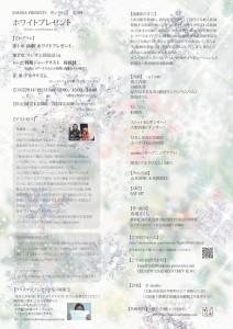 ホワイトプレゼントフライヤー_02